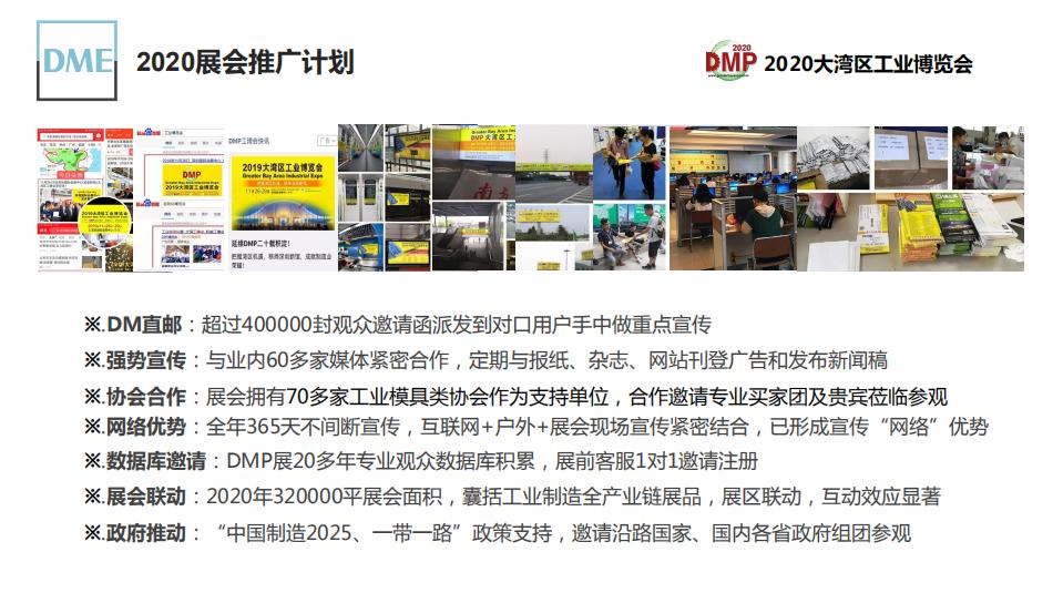 第六届深圳3d打印(DME)智能装备展览会宣传力度大,效果显著
