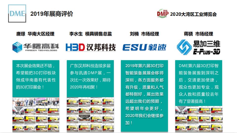 深圳第六届3d打印(DME)智能装备展展商高度评价
