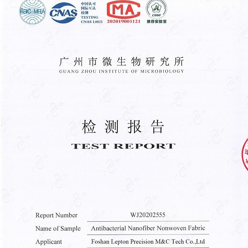 Detection report of Qingzi Nano nano antibacterial non-woven fabric